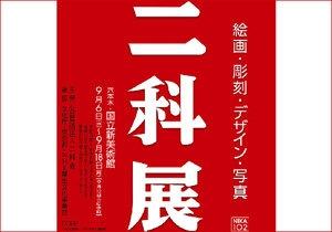 「第102回 二科展」ポスター