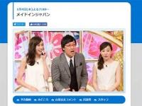TBS系『メイドインJAPAN★日本を誇りに思えるSP』番組サイトより