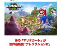 ユニバーサル・スタジオ・ジャパン『SUPER NINTENDO WORLD』特設サイトより。