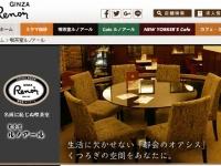「喫茶室ルノアール HP」より