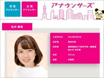 テレビ朝日「アナウンサーズ」より