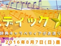 キャラペディア公式音楽イベント「キャラペディック★音楽祭」