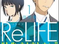 『ReLIFE(リライフ)』第1巻より。