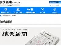 読売新聞会社案内サイト「読売新聞へようこそ」より