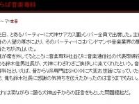 「犬神サアカス團犬神明オフィシャルブログ」より