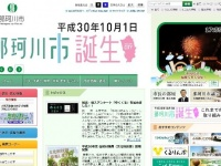 那珂川市公式ホームページ