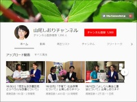 YouTube「山尾しおりチャンネル」より