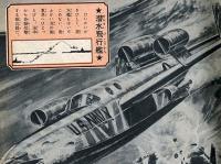 『週刊少年サンデー』小学館/昭和39年9月19日号より