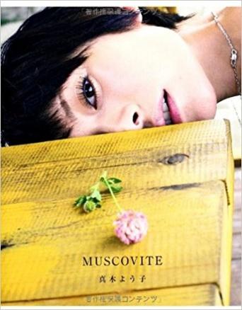 『真木よう子写真集 MUSCOVITE』より
