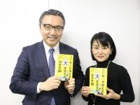 菅井敏之さん(左)と鬼頭あゆみ(右)