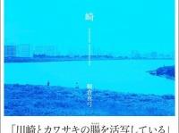 『写真集 川崎』(サイゾー)