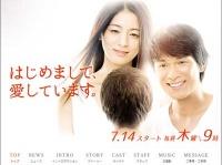 テレビ朝日系『はじめまして、愛しています。』番組サイトより