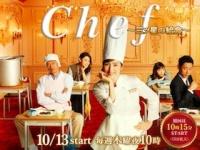 木曜劇場『Chef~三ツ星の給食』(10月13日OAスタート)(写真はフジテレビの公式HPより)