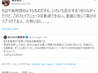 ※画像は輿水泰弘氏のツイッターアカウント『@koshimizu221b』より