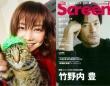 左:倉科カナ公式ブログより/右:『Screen+プラス vol.43』(近代映画社)