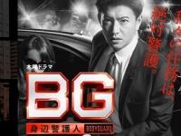 「BG~身辺警護人~|テレビ朝日」より