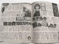 「週刊女性」9月18日号(主婦と生活社)