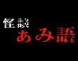 【怪談ぁみ語】【怖度★3】怪談「ラジカセを」◆伊山◆