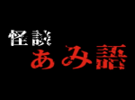 【怪談ぁみ語】【怖度★4】怪談「湖に沈む友人」◆ありがとうぁみ (怪談家/芸人)◆