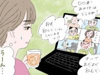 「オンライン飲み会」を切り上げる4つの秘策
