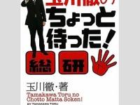 玉川徹氏、テレ朝社員の酒宴を謝罪も「手ぬるい!」の声が出る理由