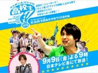 日本テレビ『ライオンスペシャル 第36回全国高等学校クイズ選手権 高校生クイズ2016』