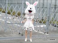 ※イメージ画像:「若槻千夏の期間限定ブログ」より