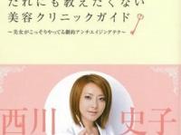 『西川史子のだれにも教えたくない美容クリニックガイド』主婦の友社