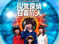 『視覚探偵 日暮旅人』(日本テレビ系)公式サイトより。