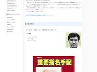 沖縄県警察ウェブサイトより