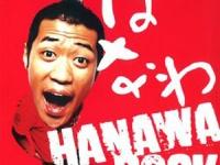 『HANAWA ROCK』(インペリアルレコード)