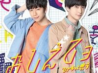 ラジオ『ひょろっと男子』新テーマソング「俺とお前のラブゲーム」(ランティス)