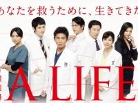 TBS「A LIFE~愛しき人~」公式サイトより