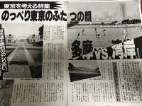 「週刊プレイボーイ」(集英社/1989年9月19日号)