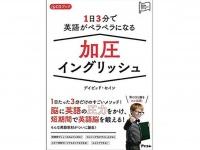 『1日3分で英語がペラペラになる 加圧イングリッシュ』(アスコム刊)