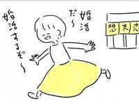 【第7話】仮氏が踏み台になる? #見知らぬ街に引っ越して結婚するまでの話