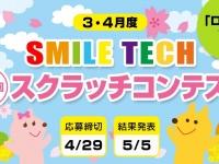 SmileMe株式会社のプレスリリース画像