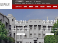 東京医科大学HP