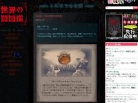 テレビ東京・あにてれ『世界の闇図鑑』公式サイトより