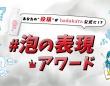 hadakaraPR事務局のプレスリリース画像
