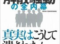 『SMAP解散騒動の全内幕』(常田裕、宝島特別取材班宝島社/宝島社3月28日発売)
