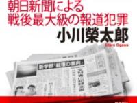 『徹底検証「森友・加計事件」――朝日新聞による戦後最大級の報道犯罪』(飛鳥新社)