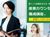 一般社団法人日本産業カウンセラー協会のプレスリリース画像