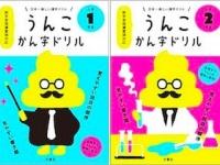 『うんこ漢字ドリル』ヒットの裏で……(depositphotos.com)
