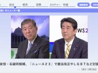 星浩氏から追及された安倍首相が…(TBS NEWS公式 HPより)