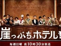日本テレビ系ドラマ『崖っぷちホテル!』公式サイトより
