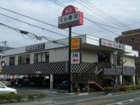 くら寿司の店舗(「Wikipedia」より)