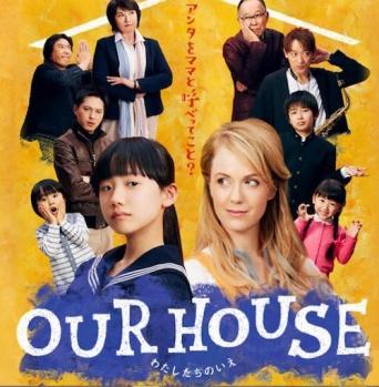 「OUR HOUSE」オフィシャルサイトより
