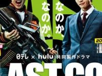 『THE LAST COP/ラストコップ』(日本テレビ系)公式サイトより