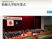 安倍首相も出席する防衛大学校の卒業式(首相官邸HPより)